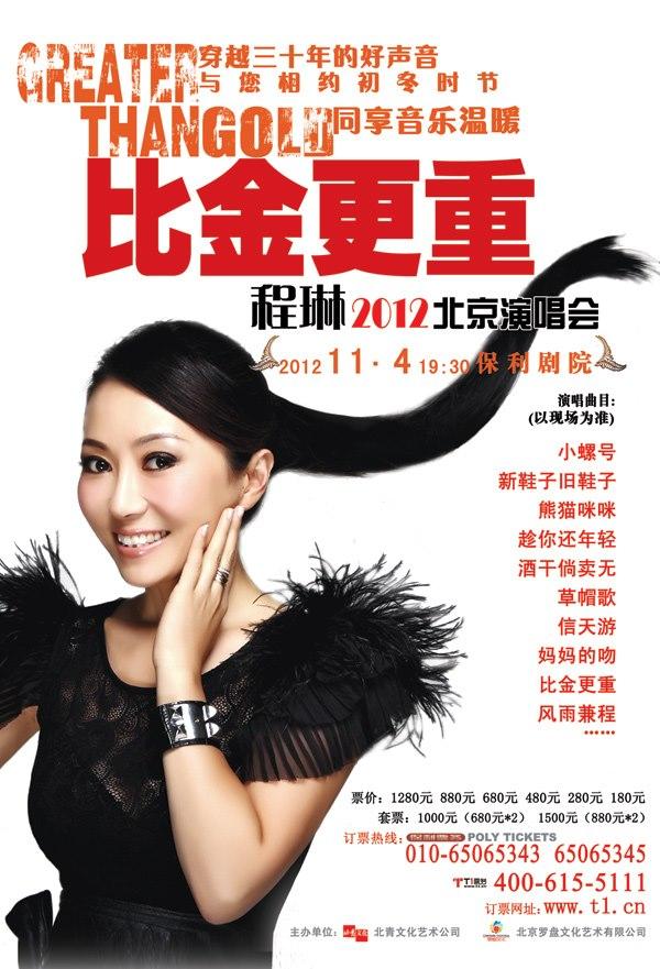 Cheng Lin Concert